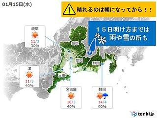 東海 15日明け方まで雨や雪の所も