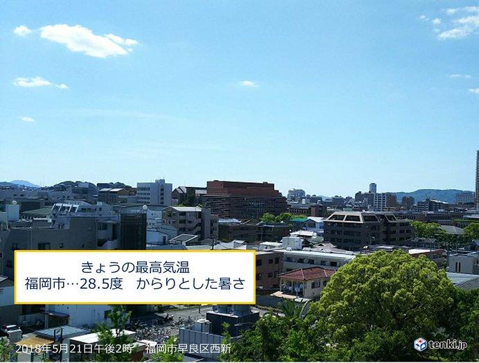 福岡 3日ぶりの夏日