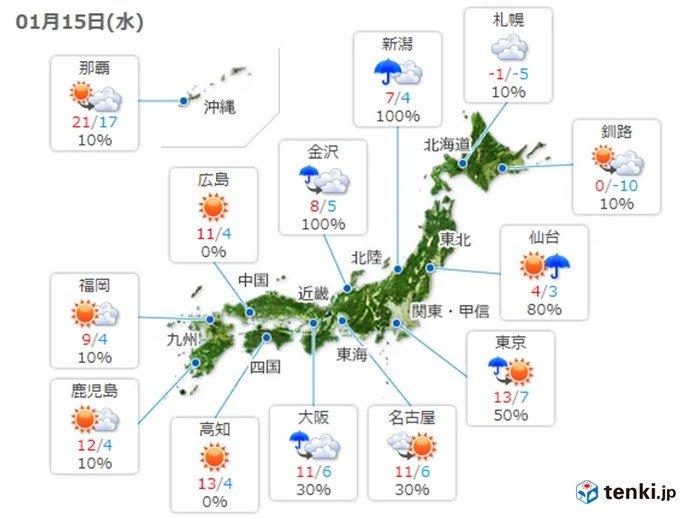 15日 冷たい季節風強まる 日本海側は雷雨の所も