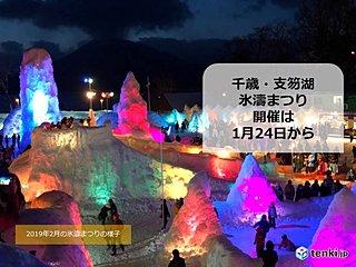 北海道 氷濤まつりの準備順調!