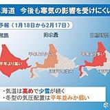 北海道の1か月 引き続き寒気の影響を受けにくい