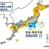 週末 受験生にも厳しい寒さ あす朝は関東で積雪も