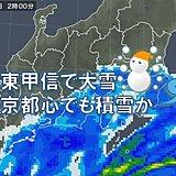 18日関東の大雪 都心も積雪 交通機関の影響も注意