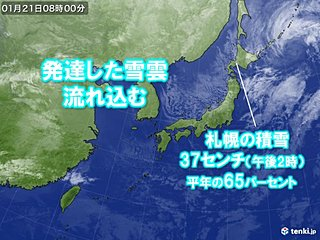 北海道や東北を中心に雪 でも雪不足は解消ならず