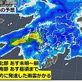 九州 あす午前中は局地的に激しい雷雨
