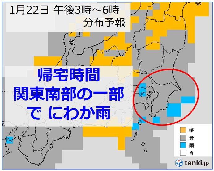 関東南部 帰宅時間帯は一部で雨 雨具があると安心