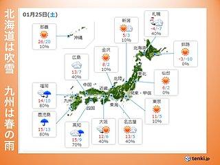 25日 北海道は冬の空 九州は春の雨