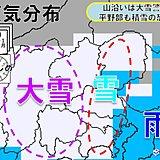 関東甲信 雪の見通し(26日午後6時最新)