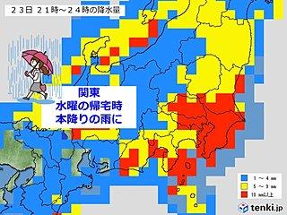 関東 帰宅時は本降りの雨 気温大幅ダウン