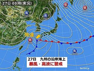 九州 27日荒れた天気 暴風・高波に警戒