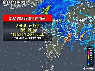 大分県で1時間に約120ミリ 記録的短時間大雨情報