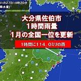 大分県佐伯市 1月の1時間雨量 全国一位を更新