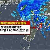 宮崎県延岡市付近でも記録的短時間大雨情報