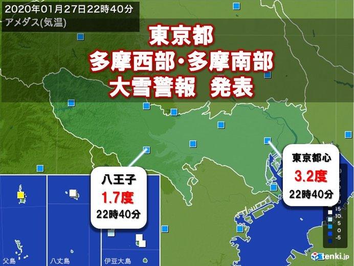 東京都と群馬県で大雪警報