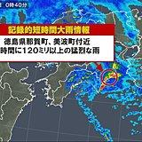 徳島県で1時間に120ミリ以上記録的短時間大雨情報