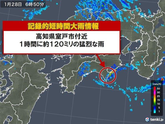 高知県に記録的短時間大雨情報 きょう2度目