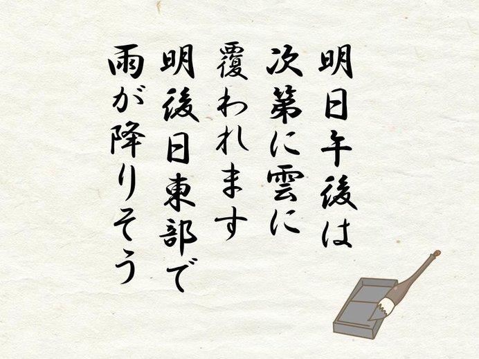 北海道 明日午後以降は雲が広がり…_画像