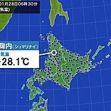 北海道で-28.1℃ 今シーズン一番の冷え込みに