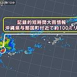 沖縄県で約100ミリ 記録的短時間大雨情報
