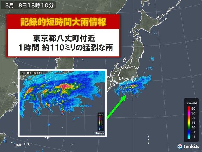 東京都八丈島で約110ミリ 記録的短時間大雨情報