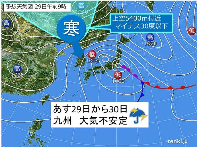 29日から30日 雷雨に注意