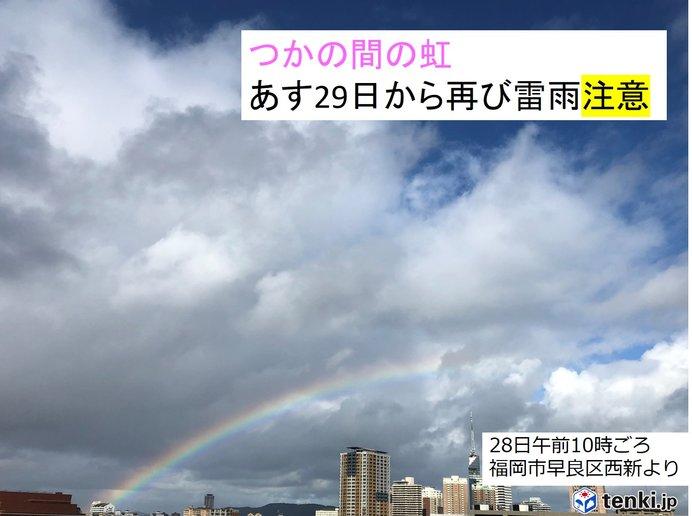 九州 あす29日から30日大気不安定 雷雨注意