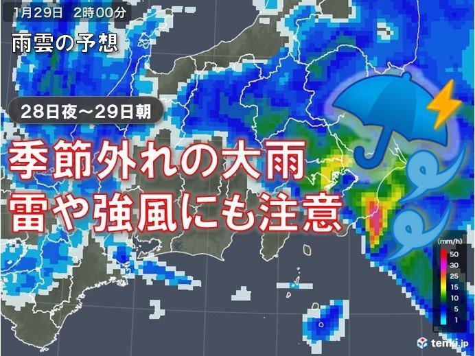 関東 今夜は早めに帰宅を 夜は大雨 明日は天気回復