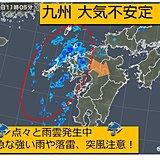 九州 急な雷雨注意 標高が高い山は積雪の所も