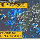 九州 大気不安定 落雷や突風、ひょうの恐れ