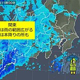 関東にも雨雲 夜遅くなるほど本降りに