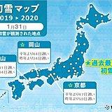 ようやく京都、岡山、松山で「初雪」 過去最も遅く