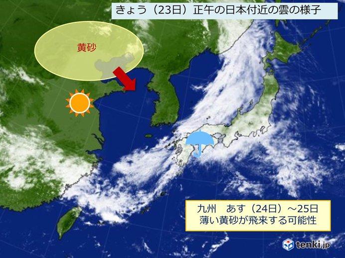 九州 雨のあとは黄砂が飛来