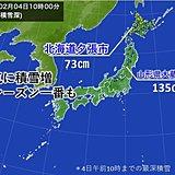 北日本で積雪増 木曜日にかけ大雪警戒