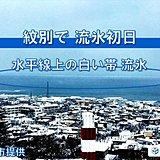 北海道 紋別で流氷初日