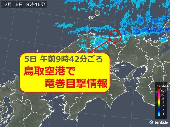 【竜巻目撃情報】鳥取空港から海上のろうと雲を目撃