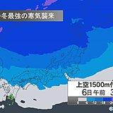 この冬最強の寒気 大雪のピークや寒さの底は?