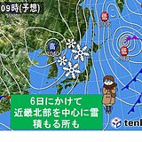 関西 あす6日にかけて近畿北部を中心に雪に