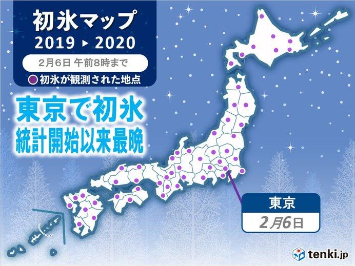 東京で初氷を観測 最も遅い記録に