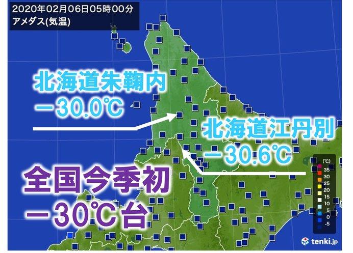 北海道で氷点下30度 今季全国初