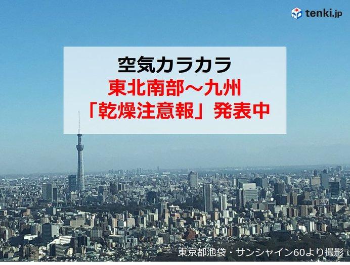 乾燥に注意 東京は3か月ぶりの湿度10パーセント台