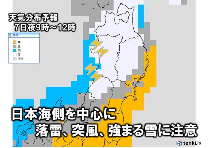 低気圧接近 7日夜は日本海側は落雷や強まる雪に注意