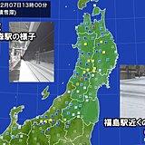 東北 寒さと雪は10日まで のち融雪注意