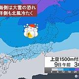 土日 強い寒気がまた南下 大雪と寒さいつまで?
