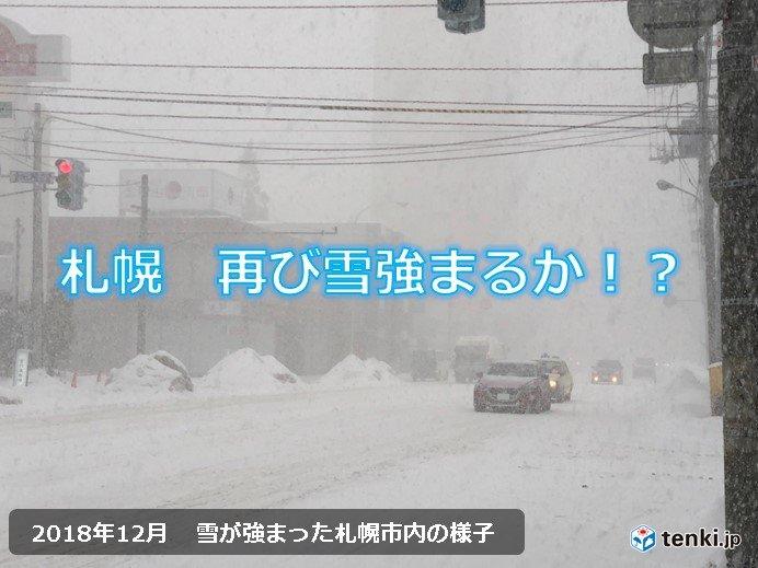 北海道 週末は大雪の恐れ 再び札幌も?