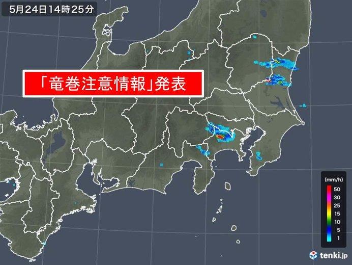 東京や神奈川などに竜巻注意情報