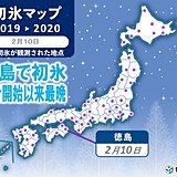 徳島で初氷を観測 最も遅い記録
