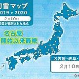 名古屋でようやく初雪 統計開始以来最も遅い