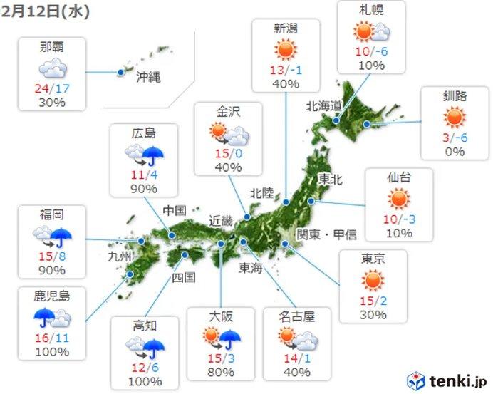 あす12日(水)全国の天気 雨の範囲がゆっくり広がる