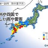 12日 西は激しい雨や雷雨 東はポカポカ陽気