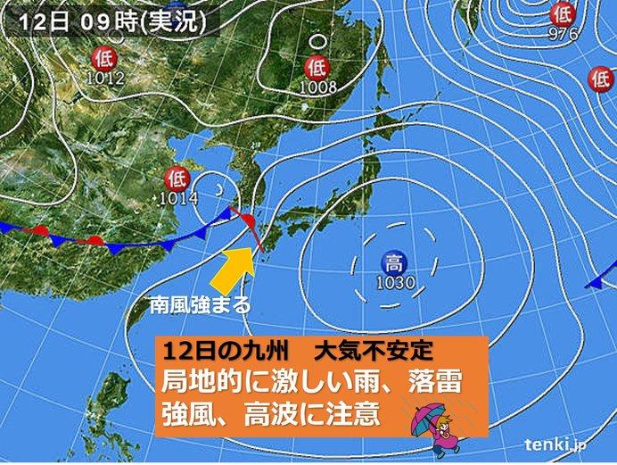 12日 九州 大気不安定 南風強まる